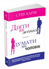 купити: Книга Діяти як жінка, думати як чоловік