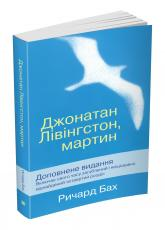 купити: Книга Джонатан Лівінгстон, мартин