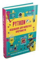 купить: Книга Python. Кодування для майбутніх програмістів