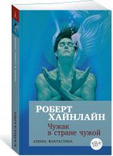 buy: Book Чужак в стране чужой