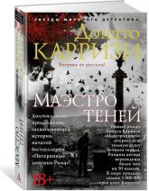 купити: Книга Маэстро теней