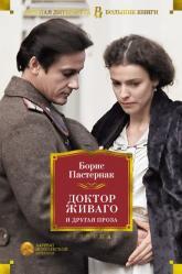 купить: Книга Доктор Живаго и другая проза