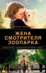купить: Книга Жена смотрителя зоопарка