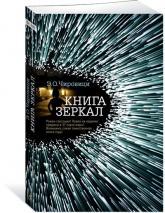 купить: Книга Книга зеркал