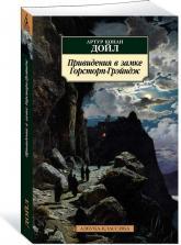 купить: Книга Привидения в замке Горсторп-Грэйндж