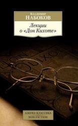 купить: Книга Лекции о «Дон Кихоте»