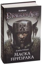 купить: Книга Dragon Age. Маска призрака