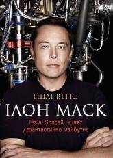 купити: Книга Ілон Маск. Tesla, SpaceX і шлях у фантастичне майбутнє