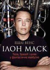 купить: Книга Ілон Маск. Tesla, SpaceX і шлях у фантастичне майбутнє