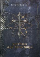 buy: Book Кантика для Лейбовіца