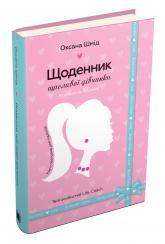 купить: Книга Щоденник щасливої дівчинки