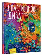 купити: Книга Пластилінові дива