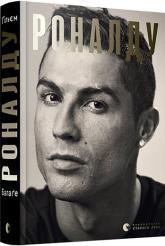 купити: Книга Роналду