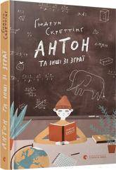buy: Book Антон та інші зі зграї