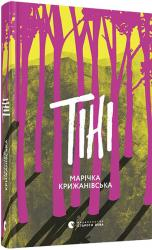 купить: Книга Тіні