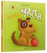 buy: Book Песик Чапа