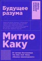 купить: Книга Будущее разума