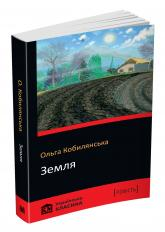купити: Книга Земля