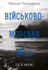 купить: Книга Військово-морська міць та її межі
