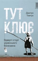 купить: Книга Тут клює. Відверті історії українського бізнесмена
