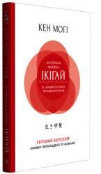 купить: Книга Маленька книжка ікіґай. Секрети щастя по-японському