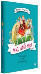 купить: Книга Міо, мій Міо!