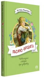 купити: Книга Расмус-бродяга