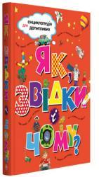 buy: Book Як, звідки і чому?