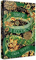 buy: Book Змій з Ессексу