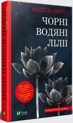 купить: Книга Чорні водяні лілії