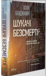 buy: Book Шукачі безсмертя