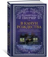 buy: Book В канун Рождества