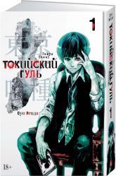 купити: Книга Токийский гуль. Книга 1