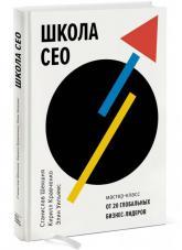 buy: Book Школа CEO. Мастер-класс от 20 глобальных бизнес-лидеров