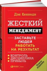 купити: Книга Жесткий менеджмент. Заставьте людей работать на результат