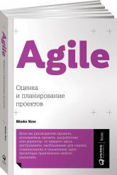 купить: Книга Agile. Оценка и планирование проектов