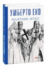 купить: Книга Маятник Фуко