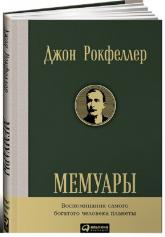 купити: Книга Мемуары