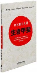 buy: Book Икигай. Японские секреты долгой и счастливой жизни
