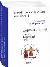 купити: Книга Історія європейської цивілізації. Середньовіччя. Замки. Торговці. Поети