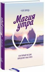 купить: Книга Магия утра. Как первый час дня определяет ваш успех