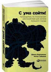 купити: Книга С ума сойти! Путеводитель по психическим расстройствам для жителя большого города