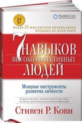 купить: Книга Семь навыков высокоэффективных людей. Мощные инструменты развития личности