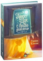 """купить: Книга Проект """"Дом с привидениями"""""""