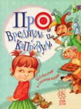 buy: Book Про вреднуль и капризуль