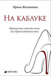 buy: Book На каблуке. Французские сюжеты жены Его Превосходительства