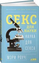 buy: Book Секс для науки. Наука для секса