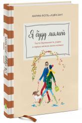 купить: Книга Я буду мамой. Гид по беременности, родам и первым месяцам жизни малыша