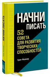 купити: Книга Начни писать. 52 совета для развития творческих способностей
