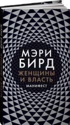купити: Книга Женщины и Власть. Манифест